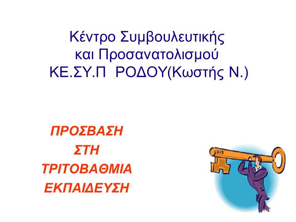 Κέντρο Συμβουλευτικής και Προσανατολισμού ΚΕ.ΣΥ.Π ΡΟΔΟΥ(Κωστής Ν.) ΠΡΟΣΒΑΣΗ ΣΤΗ ΤΡΙΤΟΒΑΘΜΙΑ ΕΚΠΑΙΔΕΥΣΗ