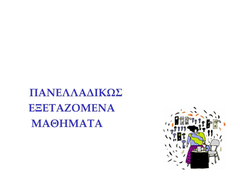 ΠΑΝΕΛΛΑΔΙΚΩΣ ΕΞΕΤΑΖΟΜΕΝΑ ΜΑΘΗΜΑΤΑ