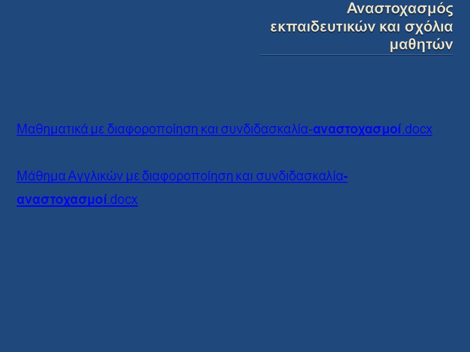 Μαθηματικά με διαφοροποίηση και συνδιδασκαλία-αναστοχασμοί.docx Μάθημα Αγγλικών με διαφοροποίηση και συνδιδασκαλία- αναστοχασμοί.docx