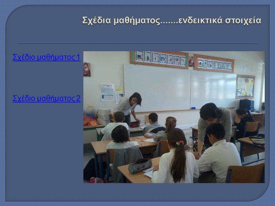 Προετοιμασία  Λειτουργική ανάλυση των αναγκών των μαθητών ( Προφίλ της τάξης, χωρισμός των μαθητών σε 3 επίπεδα ετοιμότητας )  Λεπτομερής προγραμματισμός : Έμφαση στις προαπαιτούμενες και βασικές γνώσεις και δεξιότητες και ένταξη μετασχηματιστικών  Επιλογή κατάλληλων, διαβαθμισμένων δραστηριοτήτων  Συνεργασία μεταξύ εκπαιδευτικών ( μελέτη της θεωρίας, κοινή ετοιμασία σχεδίων μαθήματος, προετοιμασία υλικού από κοινού, ανταλλαγή ιδεών για την εφαρμογή )