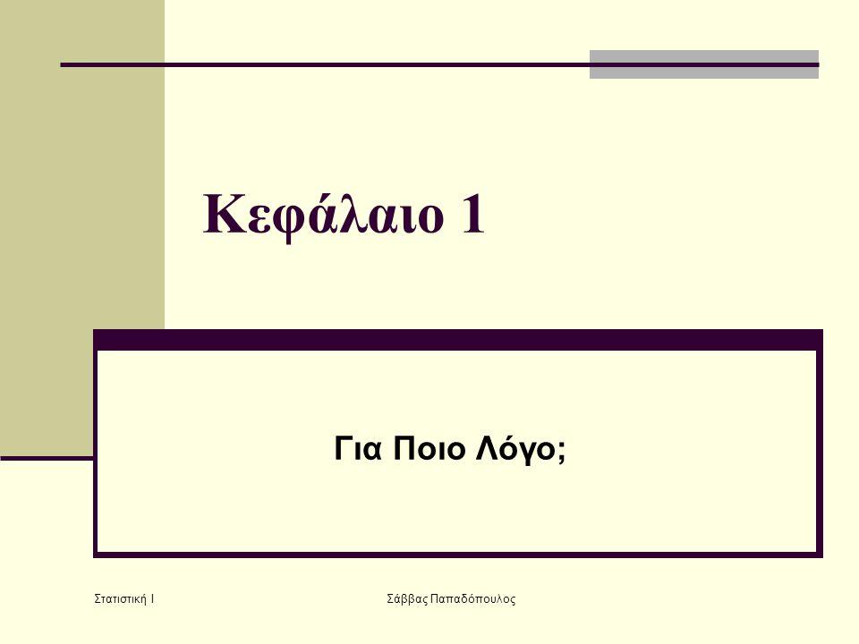 Στατιστική Ι Σάββας Παπαδόπουλος Κεφάλαιο 1 Για Ποιο Λόγο;