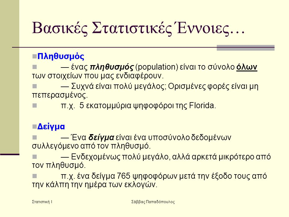 Στατιστική Ι Σάββας Παπαδόπουλος Βασικές Στατιστικές Έννοιες…  Παράμετρος  — Μέτρο που περιγράφει τον πληθυσμό.