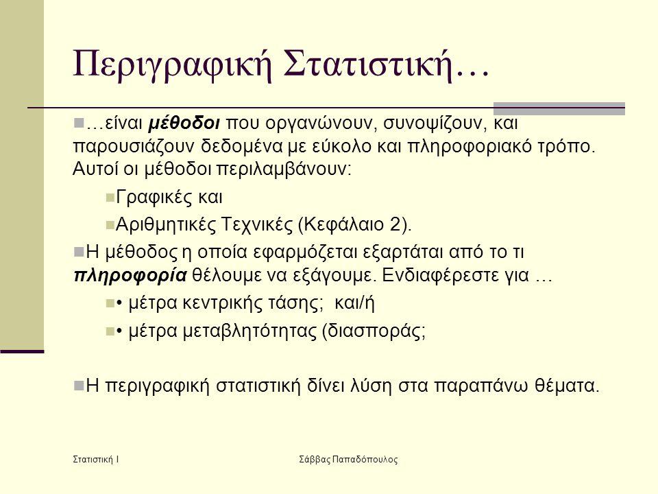 Στατιστική Ι Σάββας Παπαδόπουλος Περιγραφική Στατιστική…  …είναι μέθοδοι που οργανώνουν, συνοψίζουν, και παρουσιάζουν δεδομένα με εύκολο και πληροφορ