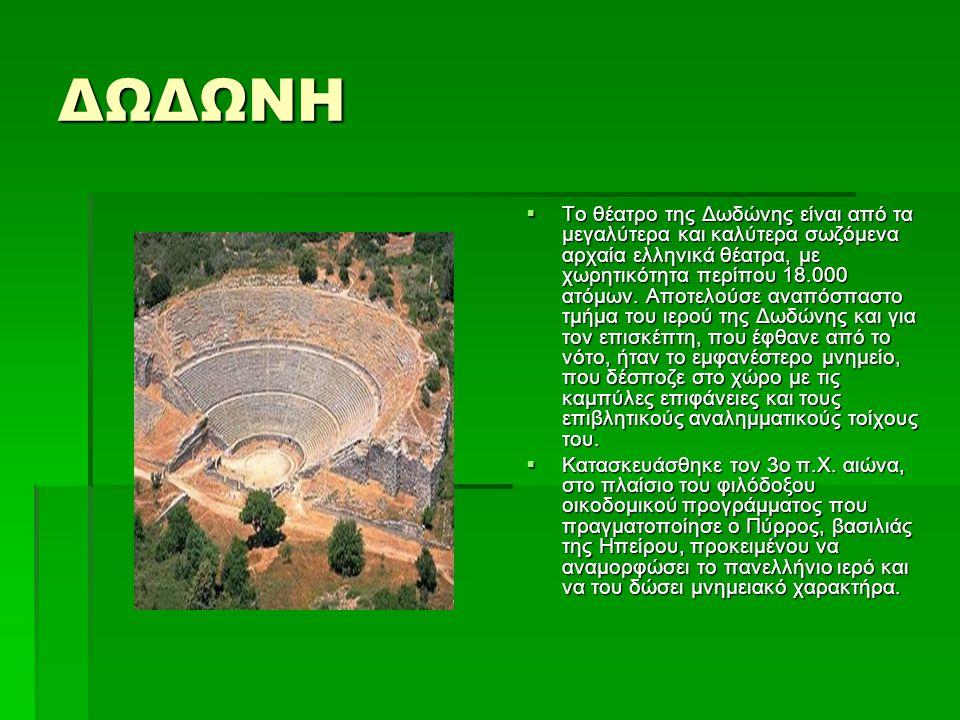 ΔΩΔΩΝΗ  Το θέατρο της Δωδώνης είναι από τα μεγαλύτερα και καλύτερα σωζόμενα αρχαία ελληνικά θέατρα, με χωρητικότητα περίπου 18.000 ατόμων. Αποτελούσε