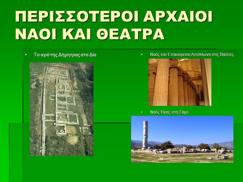 ΠΕΡΙΣΣΟΤΕΡΟΙ ΑΡΧAIΟΙ ΝΑΟΙ ΚΑΙ ΘΕΑΤΡΑ  Το ιερό της Δήμητρας στο Δίο  Ναός του Επικούρειου Απόλλωνα στις Βάσσες  Ναός Ήρας στη Σάμο