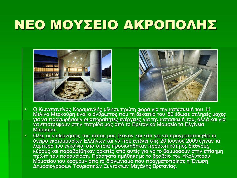 ΝΕΟ ΜΟΥΣΕΙΟ ΑΚΡΟΠΟΛΗΣ  Ο Κωνσταντίνος Καραμανλής μίλησε πρώτη φορά για την κατασκευή του. Η Μελίνα Μερκούρη είναι ο άνθρωπος που τη δεκαετία του '80
