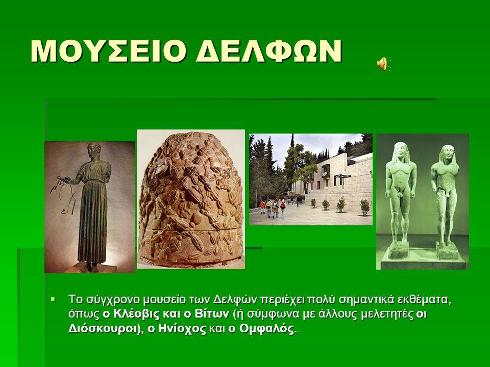 ΜΟΥΣΕΙΟ ΔΕΛΦΩΝ  Το σύγχρονο μουσείο των Δελφών περιέχει πολύ σημαντικά εκθέματα, όπως ο Κλέοβις και ο Βίτων (ή σύμφωνα με άλλους μελετητές οι Διόσκουροι), ο Ηνίοχος και ο Ομφαλός.