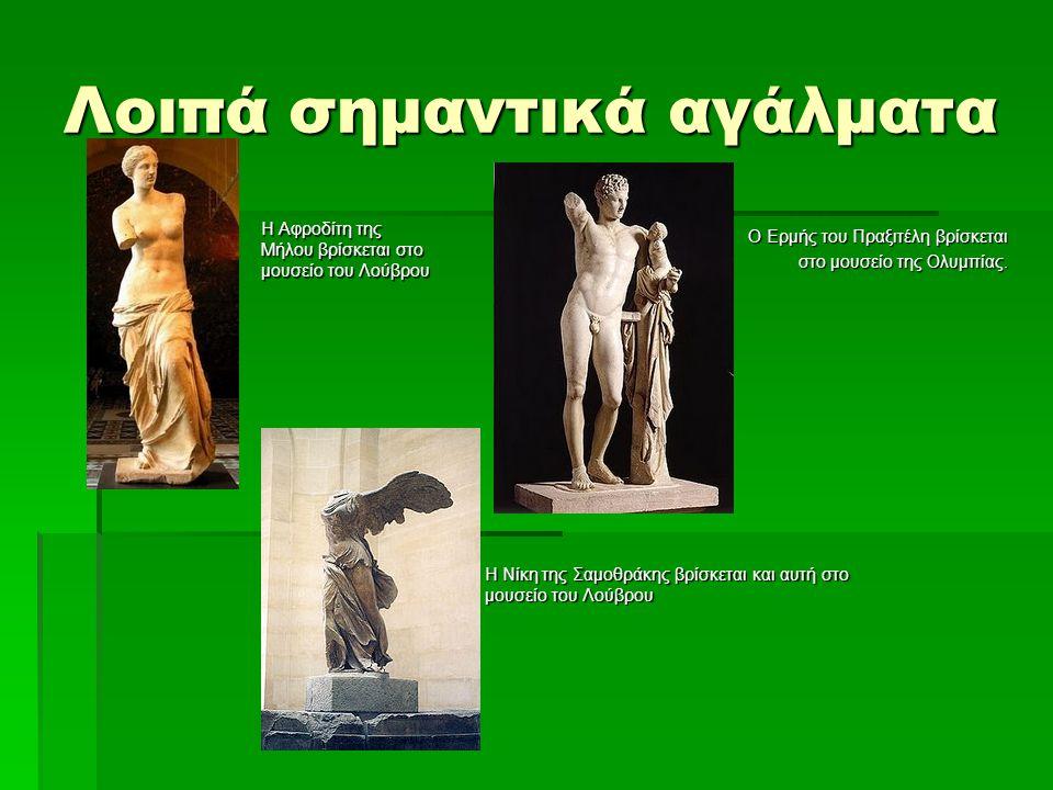 Λοιπά σημαντικά αγάλματα  Η Αφροδίτη της Μήλου βρίσκεται στο μουσείο του Λούβρου Ο Ερμής του Πραξιτέλη βρίσκεται στο μουσείο της Ολυμπίας.  Η Νίκη τ