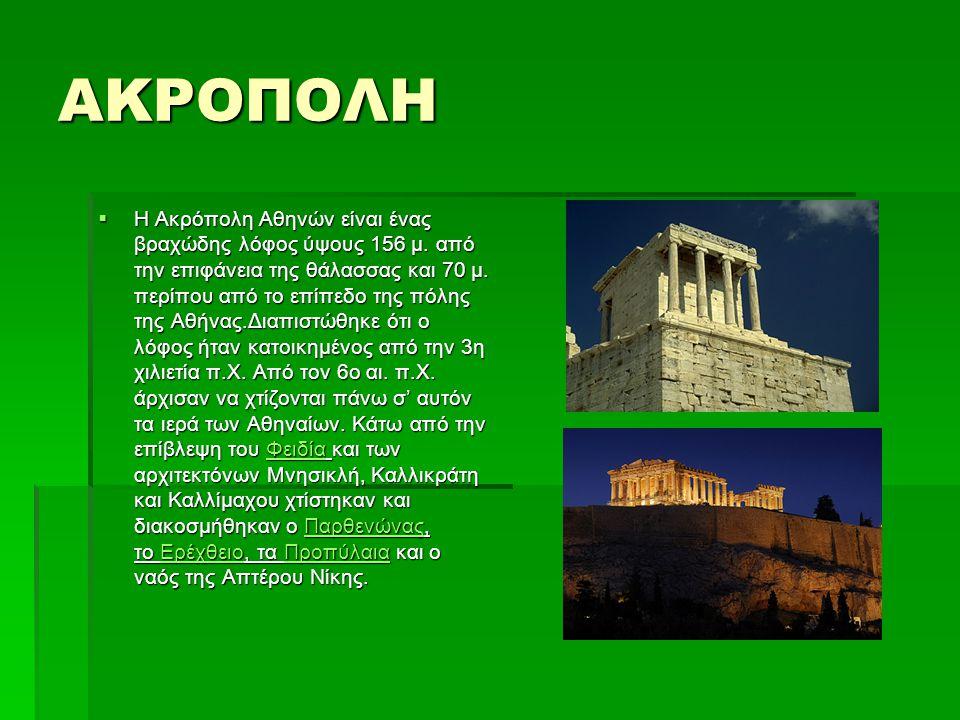 ΑΚΡΟΠΟΛΗ  Η Ακρόπολη Αθηνών είναι ένας βραχώδης λόφος ύψους 156 μ. από την επιφάνεια της θάλασσας και 70 μ. περίπου από το επίπεδο της πόλης της Αθήν