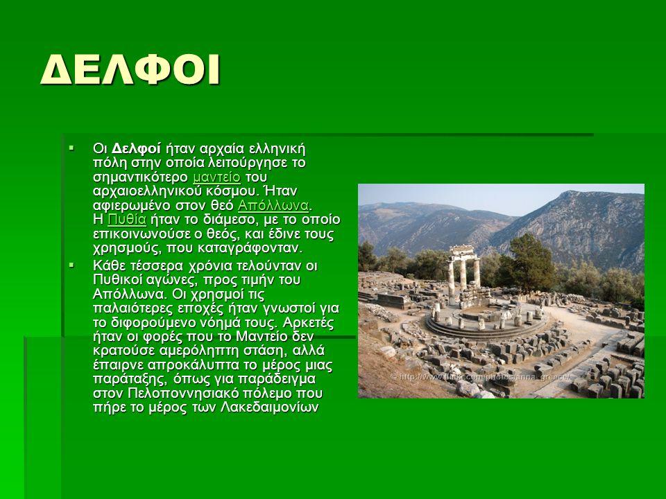 ΔΕΛΦΟΙ  Οι Δελφοί ήταν αρχαία ελληνική πόλη στην οποία λειτούργησε το σημαντικότερο μαντείο του αρχαιοελληνικού κόσμου. Ήταν αφιερωμένο στον θεό Απόλ