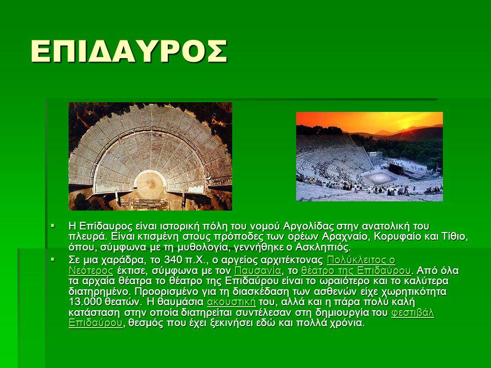 ΕΠΙΔΑΥΡΟΣ  Η Επίδαυρος είναι ιστορική πόλη του νομού Αργολίδας στην ανατολική του πλευρά. Είναι κτισμένη στους πρόποδες των ορέων Αραχναίο, Κορυφαίο