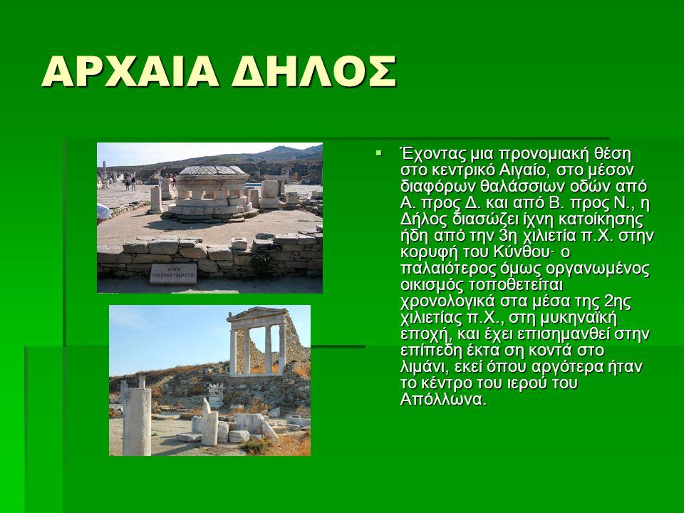 ΜΥΚΗΝΕΣ  Οι Μυκήνες ήταν αρχαία πόλη της Αργολίδας κοντά στο βουνό Τρητός κι απέναντι απ τον Αργολικό κόλπο.