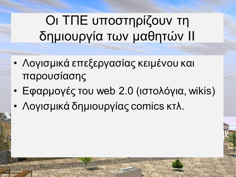 Οι ΤΠΕ υποστηρίζουν τη δημιουργία των μαθητών ΙΙ •Λογισμικά επεξεργασίας κειμένου και παρουσίασης •Εφαρμογές του web 2.0 (ιστολόγια, wikis) •Λογισμικά