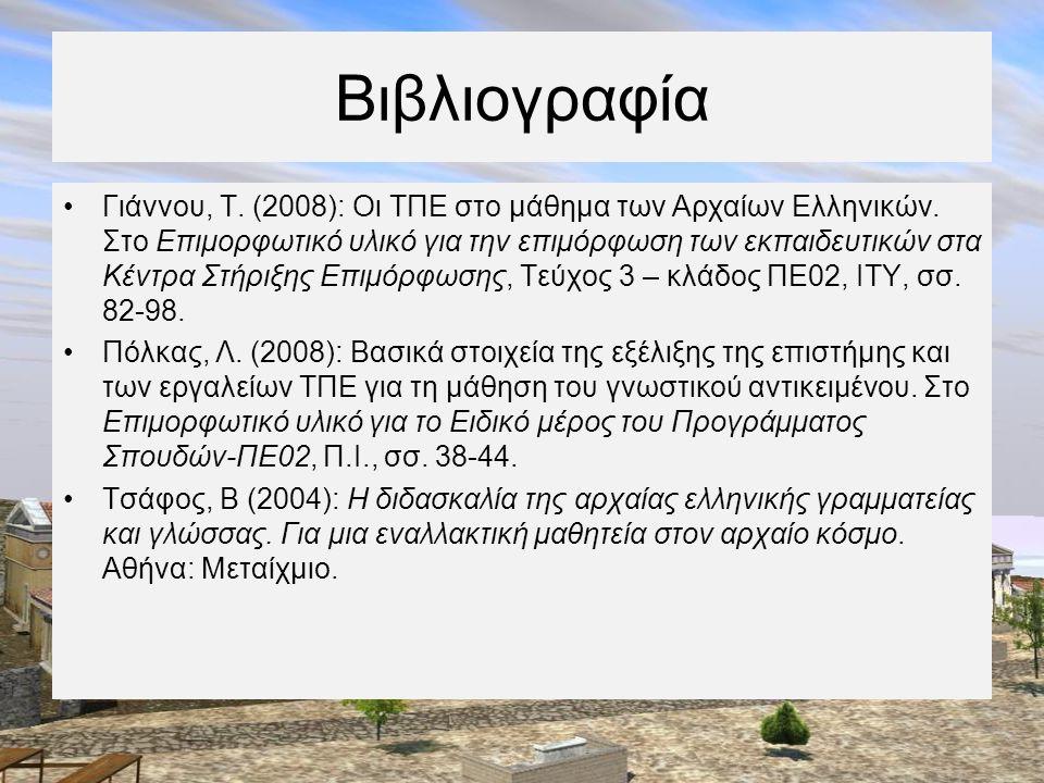 Βιβλιογραφία •Γιάννου, Τ. (2008): Οι ΤΠΕ στο μάθημα των Αρχαίων Ελληνικών. Στο Επιμορφωτικό υλικό για την επιμόρφωση των εκπαιδευτικών στα Κέντρα Στήρ