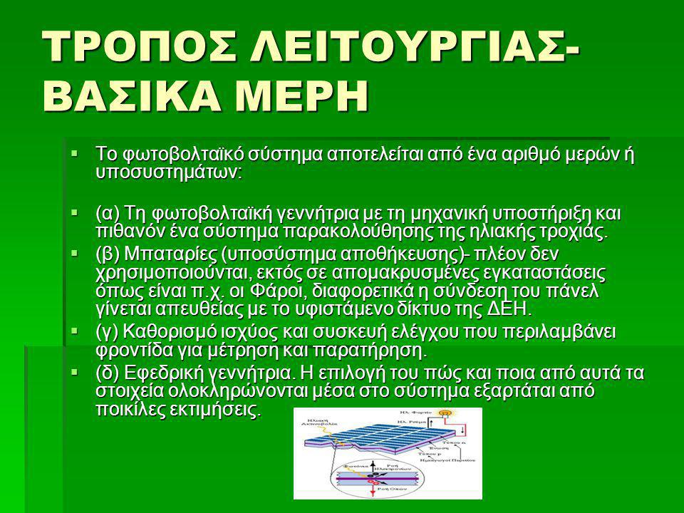 ΤΡΟΠΟΣ ΛΕΙΤΟΥΡΓΙΑΣ- ΒΑΣΙΚΑ ΜΕΡΗ  Το φωτοβολταϊκό σύστημα αποτελείται από ένα αριθμό μερών ή υποσυστημάτων:  (α) Τη φωτοβολταϊκή γεννήτρια με τη μηχα