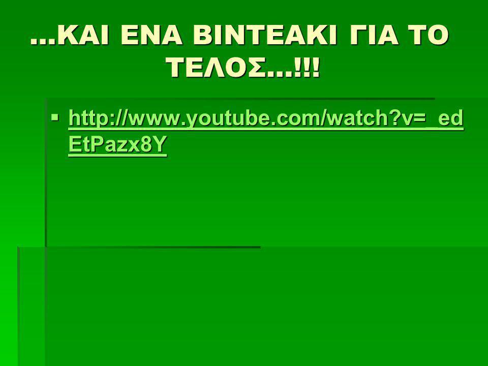 …ΚΑΙ ΕΝΑ ΒΙΝΤΕΑΚΙ ΓΙΑ ΤΟ ΤΕΛΟΣ…!!!  http://www.youtube.com/watch?v=_ed EtPazx8Y http://www.youtube.com/watch?v=_ed EtPazx8Y http://www.youtube.com/wa