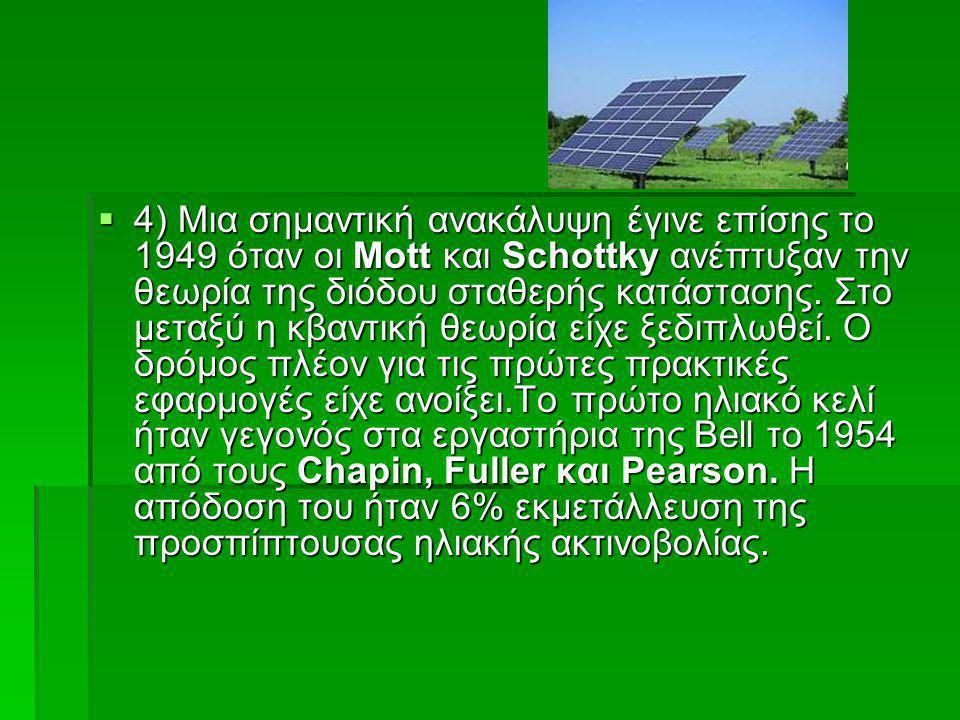  4) Μια σημαντική ανακάλυψη έγινε επίσης το 1949 όταν οι Mott και Schottky ανέπτυξαν την θεωρία της διόδου σταθερής κατάστασης. Στο μεταξύ η κβαντική