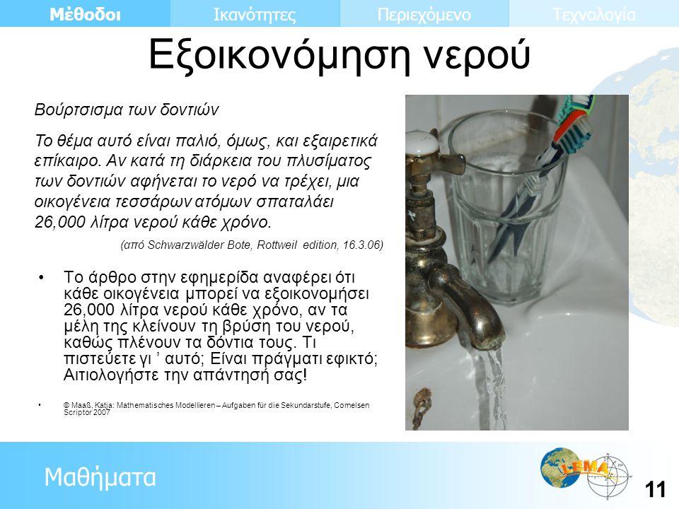 Μαθήματα Μέθοδοι 11 ΙκανότητεςΠεριεχόμενοΤεχνολογία •Το άρθρο στην εφημερίδα αναφέρει ότι κάθε οικογένεια μπορεί να εξοικονομήσει 26,000 λίτρα νερού κ