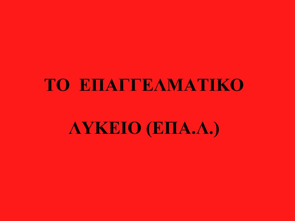 ΕΠΑΓΓΕΛΜΑΤΙΚΕΣ ΣΧΟΛΕΣ (ΕΠΑ.Σ.) ΤΙΤΛΟΙ ΣΠΟΥΔΩΝ ΜΕΤΑΔΕΥΤΕΡΟΒΑΘΜΙΑΣ ΕΚΠ/ΣΗΣ & ΚΑΤΑΡΤΙΣΗΣ ΜΕΤΑΛΥΚΕΙΑΚΑ Ι.Ε.Κ. ΜΕΤΑΓΥΜΝΑΣΙΑΚΑ Ι.Ε.Κ. ΠΤΥΧΙΟ Επιπέδου 1 ΠΤΥΧ