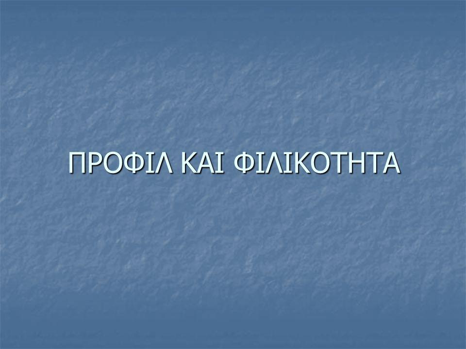 ΠΡΟΦΙΛ ΚΑΙ ΦΙΛΙΚΟΤΗΤΑ