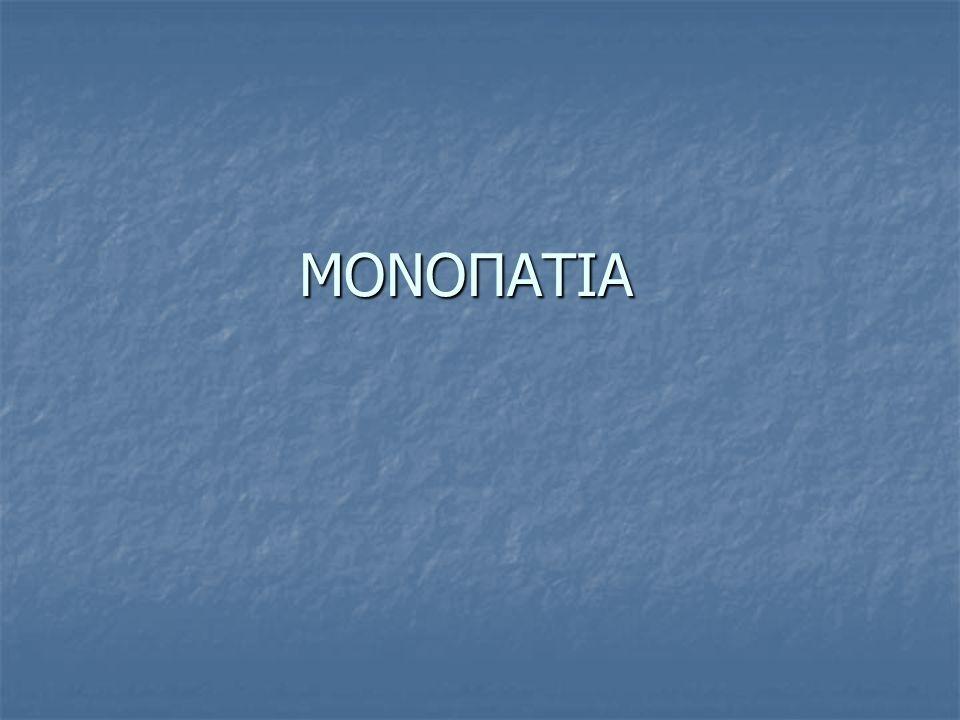ΜΟΝΟΠΑΤΙΑ
