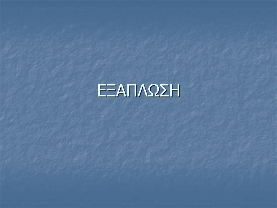 ΕΞΑΠΛΩΣΗ