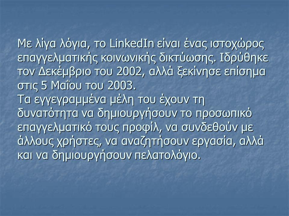 Με λίγα λόγια, το LinkedIn είναι ένας ιστοχώρος επαγγελματικής κοινωνικής δικτύωσης.
