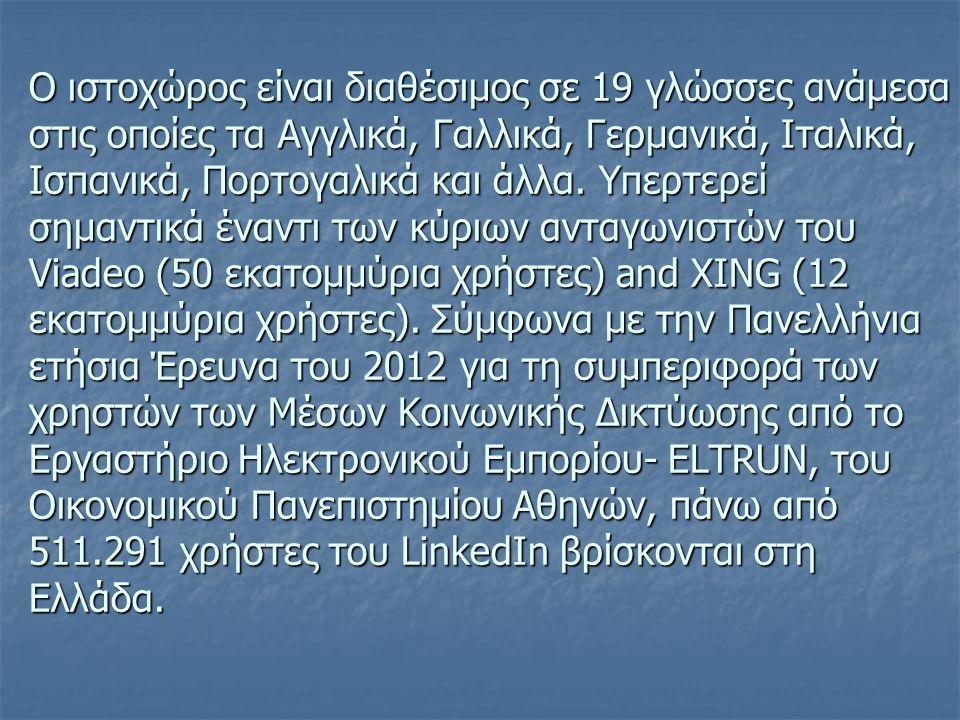 Ο ιστοχώρος είναι διαθέσιμος σε 19 γλώσσες ανάμεσα στις οποίες τα Αγγλικά, Γαλλικά, Γερμανικά, Ιταλικά, Ισπανικά, Πορτογαλικά και άλλα.