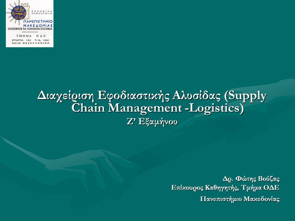 Διαχείριση Εφοδιαστικής Αλυσίδας (Supply Chain Management -Logistics) Ζ' Εξαμήνου Δρ. Φώτης Βούζας Επίκουρος Καθηγητής, Τμήμα ΟΔΕ Πανεπιστήμιο Μακεδον