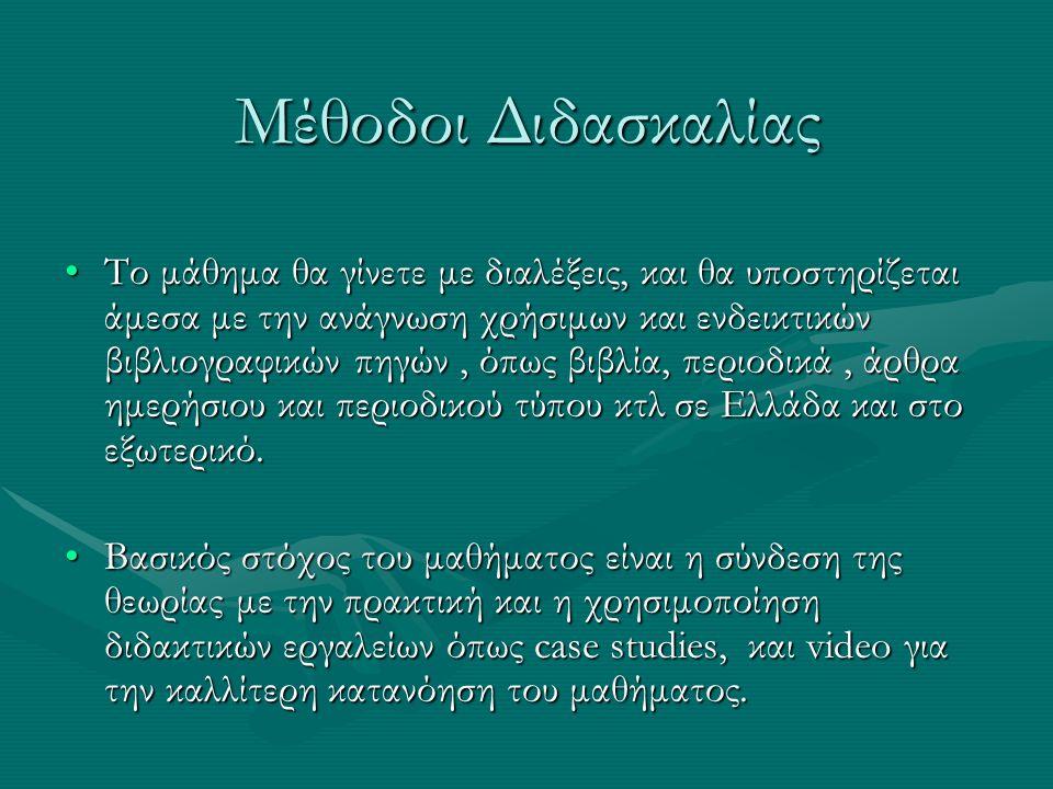 Μέθοδοι Διδασκαλίας •Το μάθημα θα γίνετε με διαλέξεις, και θα υποστηρίζεται άμεσα με την ανάγνωση χρήσιμων και ενδεικτικών βιβλιογραφικών πηγών, όπως βιβλία, περιοδικά, άρθρα ημερήσιου και περιοδικού τύπου κτλ σε Ελλάδα και στο εξωτερικό.