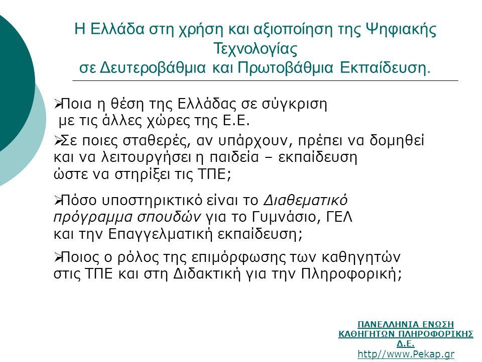 ΠΑΝΕΛΛΗΝΙΑ ΕΝΩΣΗ ΚΑΘΗΓΗΤΩΝ ΠΛΗΡΟΦΟΡΙΚΗΣ Δ.Ε. http//www.Pekap.gr Η Ελλάδα στη χρήση και αξιοποίηση της Ψηφιακής Τεχνολογίας σε Δευτεροβάθμια και Πρωτοβ