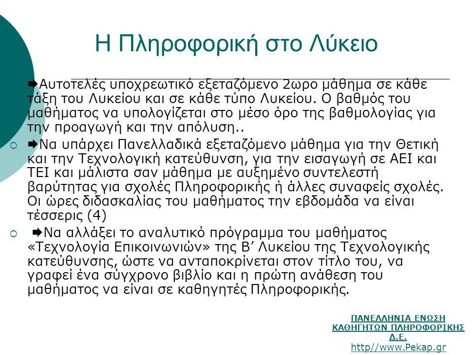 ΠΑΝΕΛΛΗΝΙΑ ΕΝΩΣΗ ΚΑΘΗΓΗΤΩΝ ΠΛΗΡΟΦΟΡΙΚΗΣ Δ.Ε. http//www.Pekap.gr Η Πληροφορική στο Λύκειο   Αυτοτελές υποχρεωτικό εξεταζόμενο 2ωρο μάθημα σε κάθε τάξ
