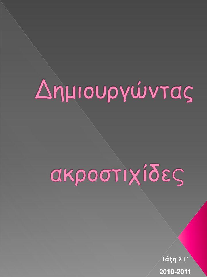 Τάξη ΣΤ΄ 2010-2011
