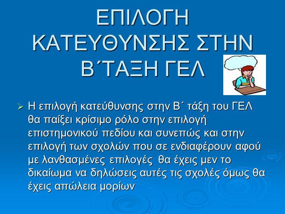 30/6/2014 ΕΠΑ.Σ ΑΛΛΩΝ ΦΟΡΕΩΝ  Μαθητείας Ο.Α.Ε.Δ.  Τεχνιτών Θερμικών & Υδραυλικών Eγκ/σεων  Τεχνιτών Μηχανών & Συστημάτων Αυτ/του  Κομμωτικής Τέχνή