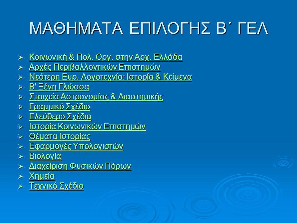 Α΄. ΘΕΩΡΗΤΙΚΗ ΚΑΤΕΥΘΥΝΣΗ 8 ΩΡΕΣ 1. Αρχαία Ελληνικά Κείμενα 4 2. Αρχές Φιλοσοφίας 2 3. Λατινικά 2 Β΄. ΘΕΤΙΚΗ ΚΑΤΕΥΘΥΝΣΗ 7 ΩΡΕΣ 1. Μαθηματικά3 2. Φυσική