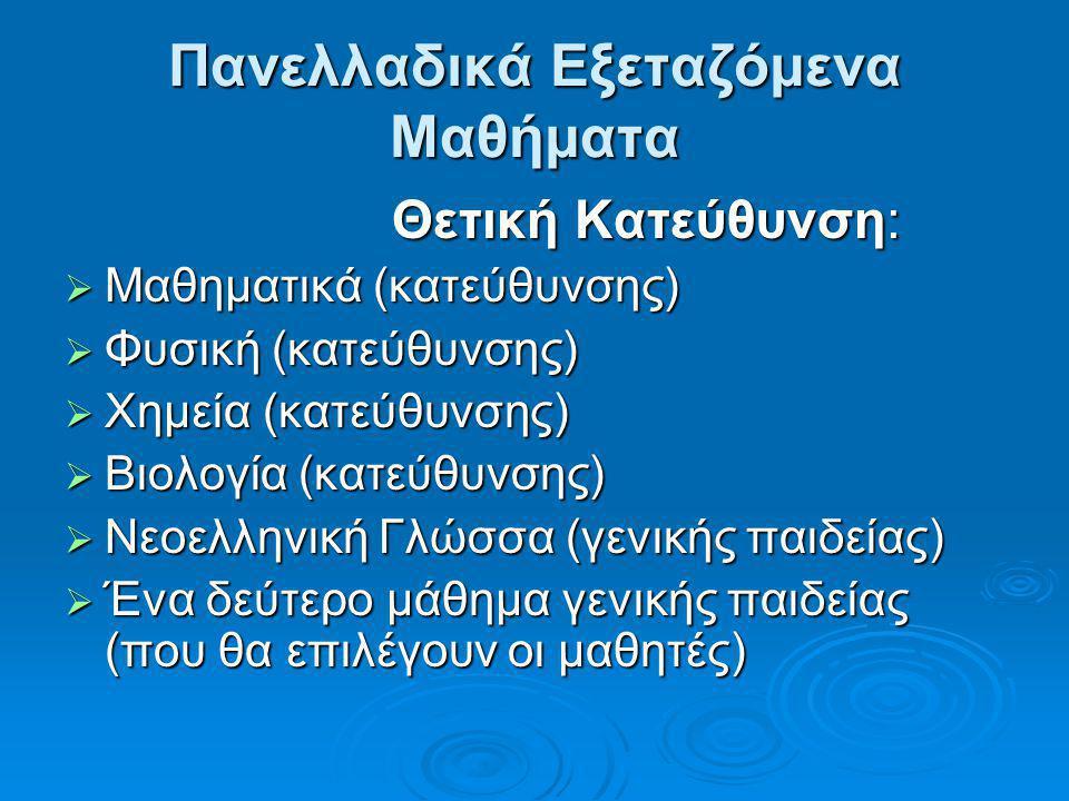 Πανελλαδικά Εξεταζόμενα Μαθήματα Θεωρητική Κατεύθυνση:   Aρχαία Eλληνικά Kείμενα (κατεύθυνσης)   Iστορία (κατεύθυνσης)   Λατινικά (κατεύθυνσης)   Nεοελληνική Λογοτεχνία (κατεύθυνσης)   Nεοελληνική Γλώσσα (γενικής παιδείας)   Ένα δεύτερο μάθημα γενικής παιδείας (που επιλέγουν οι μαθητές)
