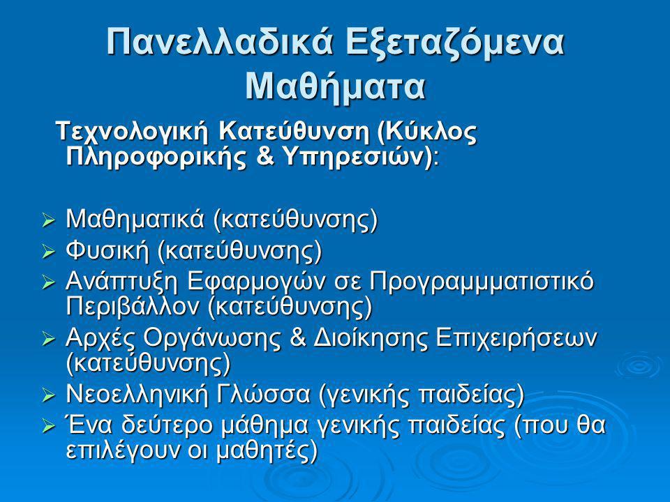 Πανελλαδικά Εξεταζόμενα Μαθήματα Θετική Κατεύθυνση: Θετική Κατεύθυνση:  Mαθηματικά (κατεύθυνσης)  Φυσική (κατεύθυνσης)  Xημεία (κατεύθυνσης)  Bιολογία (κατεύθυνσης)  Nεοελληνική Γλώσσα (γενικής παιδείας)  Ένα δεύτερο μάθημα γενικής παιδείας (που θα επιλέγουν οι μαθητές)