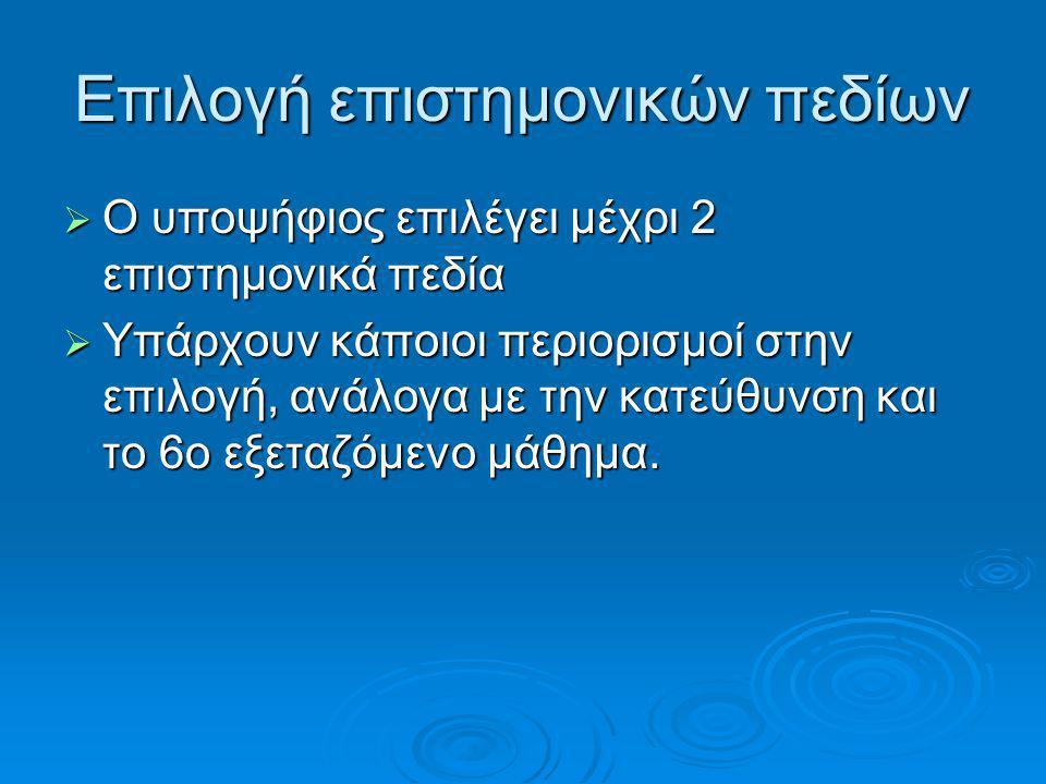 - ΜαθήματαΓενικήςΠαιδείαςΘεωρητικήκατεύθυνσηΘετικήκατεύθυνση Τεχνολογική κατεύθυνση Νεοελληνική Γλώσσα * ΝεότερηΕλληνικήΙστορίαΜαθηματικά & Στοιχεία ΣτατιστικήςΒιολογίαΦυσική Κύκλος ΚύκλοςΠληροφορικής & Υπηρεσιών Υπηρεσιών Κύκλος ΚύκλοςΤεχνολογίας & Παραγωγής Παραγωγής ΑρχαίαΕλληνικάΜαθηματικάΜαθηματικάΜαθηματικά ΙστορίαΦυσικήΦυσικήΦυσική ΝεοελληνικήΛογοτεχνίαΧημείαΑνάπτυξηΕφαρμογών Χημεία – Βιοχημεία ΛατινικάΒιολογίαΑρχέςΟργάνωσης & Διοίκησης Ηλεκτρολογί α * Η Νεοελληνική Γλώσσα είναι υποχρεωτικό 5ο μάθημα για όλες τις κατευθύνσεις.