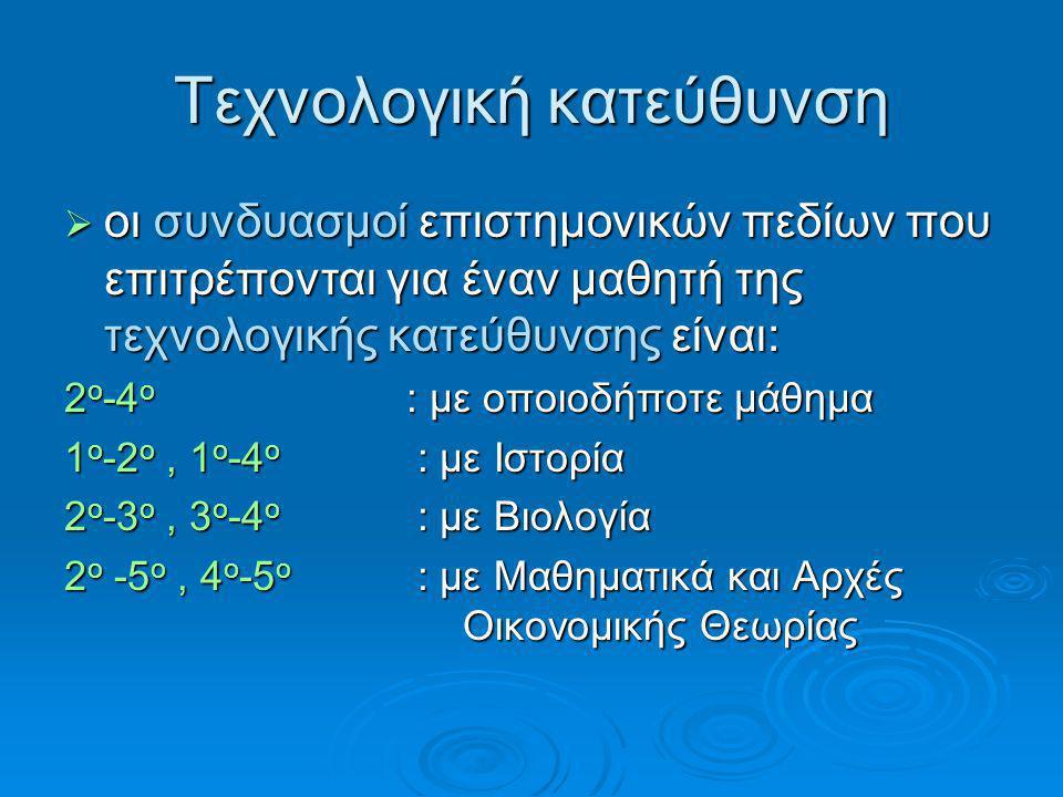 Θετική κατεύθυνση  οι συνδυασμοί επιστημονικών πεδίων που επιτρέπονται για έναν μαθητή της θετικής κατεύθυνσης είναι: 2 ο -3 ο, 2 ο -4 ο, 3 ο -4 ο :