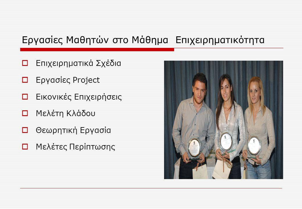 Εργασίες Μαθητών στο Μάθημα Επιχειρηματικότητα  Επιχειρηματικά Σχέδια  Εργασίες Project  Εικονικές Επιχειρήσεις  Μελέτη Κλάδου  Θεωρητική Εργασία