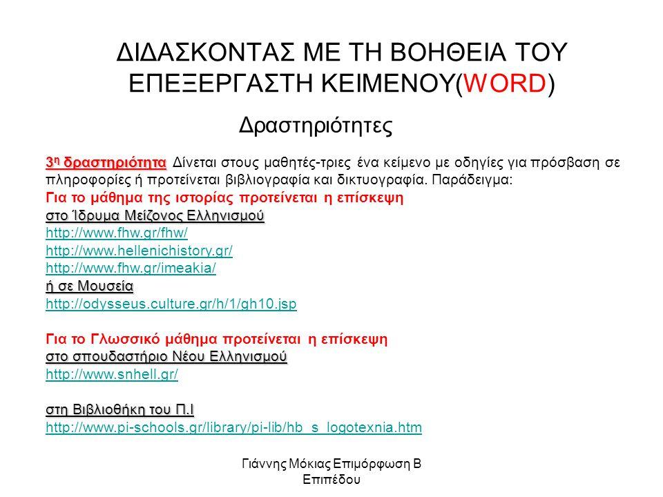 Γιάννης Μόκιας Επιμόρφωση Β Επιπέδου ΔΙΔΑΣΚΟΝΤΑΣ ΜΕ ΤΗ ΒΟΗΘΕΙΑ ΤΟΥ ΕΠΕΞΕΡΓΑΣΤΗ ΚΕΙΜΕΝΟΥ(WORD) Δραστηριότητες 4 η δραστηριότητα 4 η δραστηριότητα Ζητείται από τους μαθητές-τριες να χρησιμοποιήσουν τα εργαλεία σχεδίασης και το Word Art προκειμένου να δημιουργήσουν μια σελίδα με οριζόντιο προσανατολισμό χωρισμένη σε τέσσερις στήλες για να παραστήσουν ένα διαφημιστικό φυλλάδιο για κάποιο ταξιδιωτικό προορισμό.