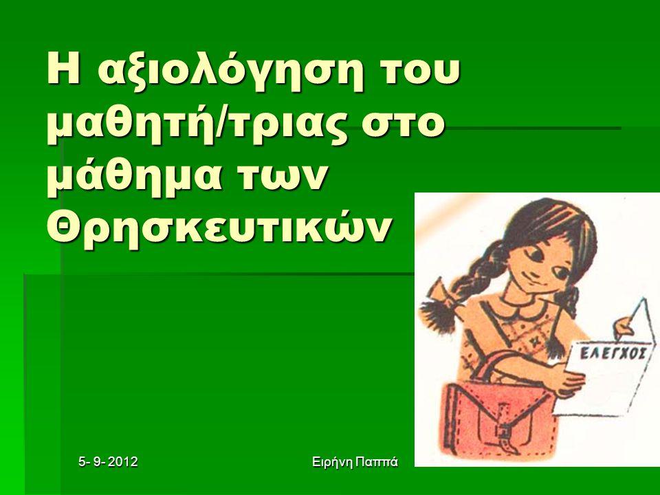 5- 9- 2012Ειρήνη Παππά Η αξιολόγηση του μαθητή/τριας στο μάθημα των Θρησκευτικών