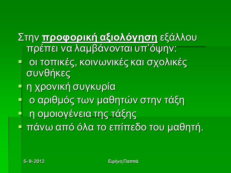 5- 9- 2012Ειρήνη Παππά Στην προφορική αξιολόγηση εξάλλου πρέπει να λαμβάνονται υπ'όψην:  οι τοπικές, κοινωνικές και σχολικές συνθήκες  η χρονική συγ