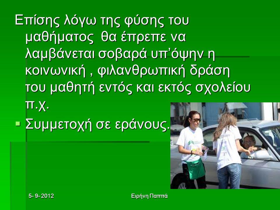 5- 9- 2012Ειρήνη Παππά Επίσης λόγω της φύσης του μαθήματος θα έπρεπε να λαμβάνεται σοβαρά υπ'όψην η κοινωνική, φιλανθρωπική δράση του μαθητή εντός και