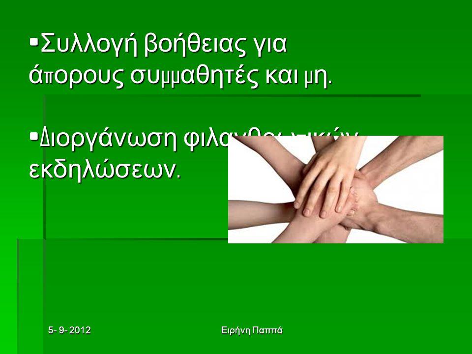 5- 9- 2012Ειρήνη Παππά • Συλλογή βοήθειας για ά π ορους συ μμ αθητές και μ η. •Δ ιοργάνωση φιλανθρω π ικών εκδηλώσεων.