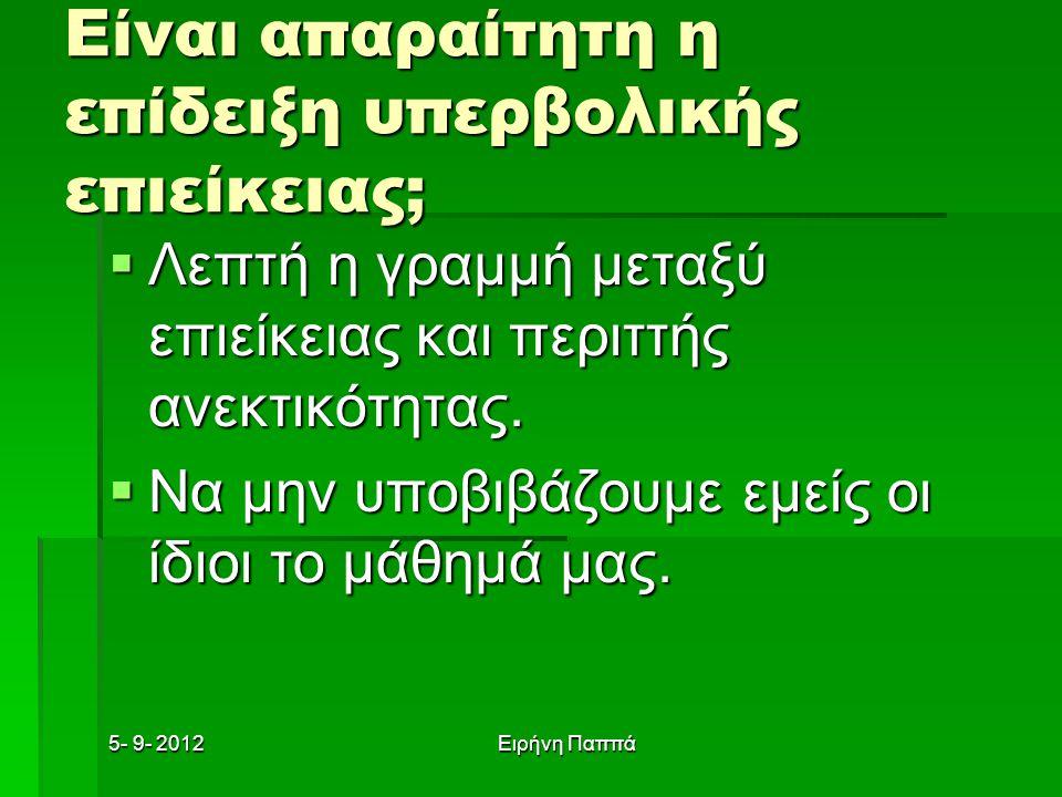 5- 9- 2012Ειρήνη Παππά Είναι απαραίτητη η επίδειξη υπερβολικής επιείκειας;  Λεπτή η γραμμή μεταξύ επιείκειας και περιττής ανεκτικότητας.