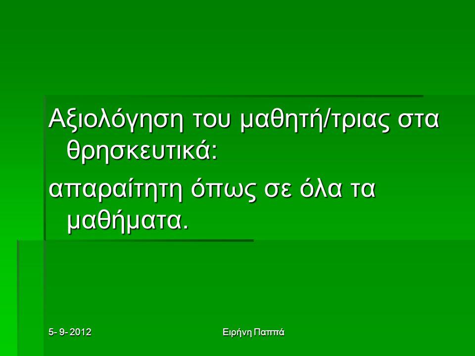 5- 9- 2012Ειρήνη Παππά Αξιολόγηση του μαθητή/τριας στα θρησκευτικά: απαραίτητη όπως σε όλα τα μαθήματα.