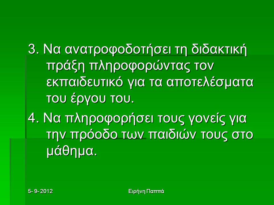 5- 9- 2012Ειρήνη Παππά 3.
