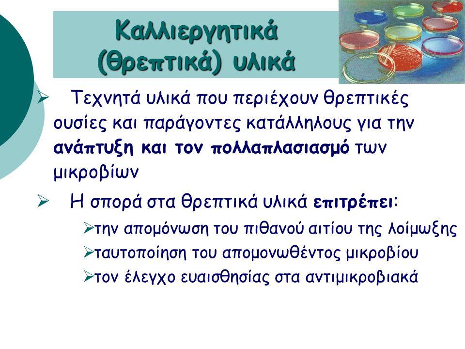 Καλλιεργητικά (θρεπτικά) υλικά  Τεχνητά υλικά που περιέχουν θρεπτικές ουσίες και παράγοντες κατάλληλους για την ανάπτυξη και τον πολλαπλασιασμό των μικροβίων  Η σπορά στα θρεπτικά υλικά επιτρέπει:  την απομόνωση του πιθανού αιτίου της λοίμωξης  ταυτοποίηση του απομονωθέντος μικροβίου  τον έλεγχο ευαισθησίας στα αντιμικροβιακά