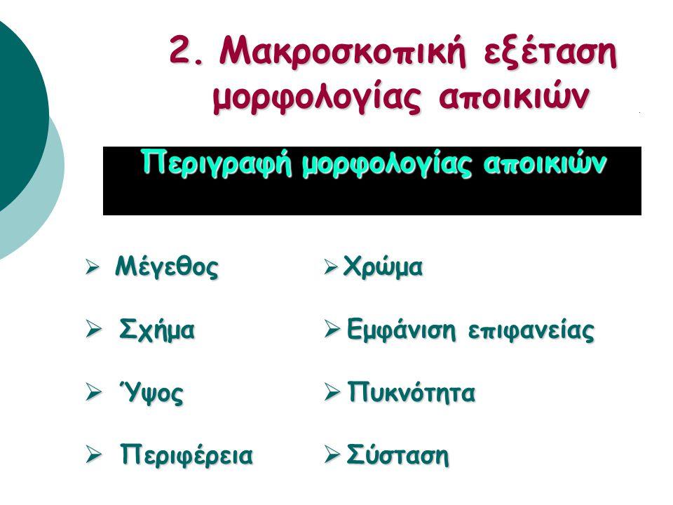 1.Αρίθμηση αποικιών  Σπάνια ανάπτυξη  1+ ή μικρή  2+ ή μέτρια  3+ ή μεγάλη  4+ ή μεγάλη 1-5 αποικίες 1-5 αποικίες Αριθμός + cfu/ml ποσοτικές καλλ
